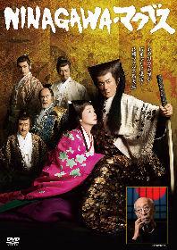蜷川幸雄「NINAGAWA・マクベス」DVD化、一周忌追悼公演で先行販売