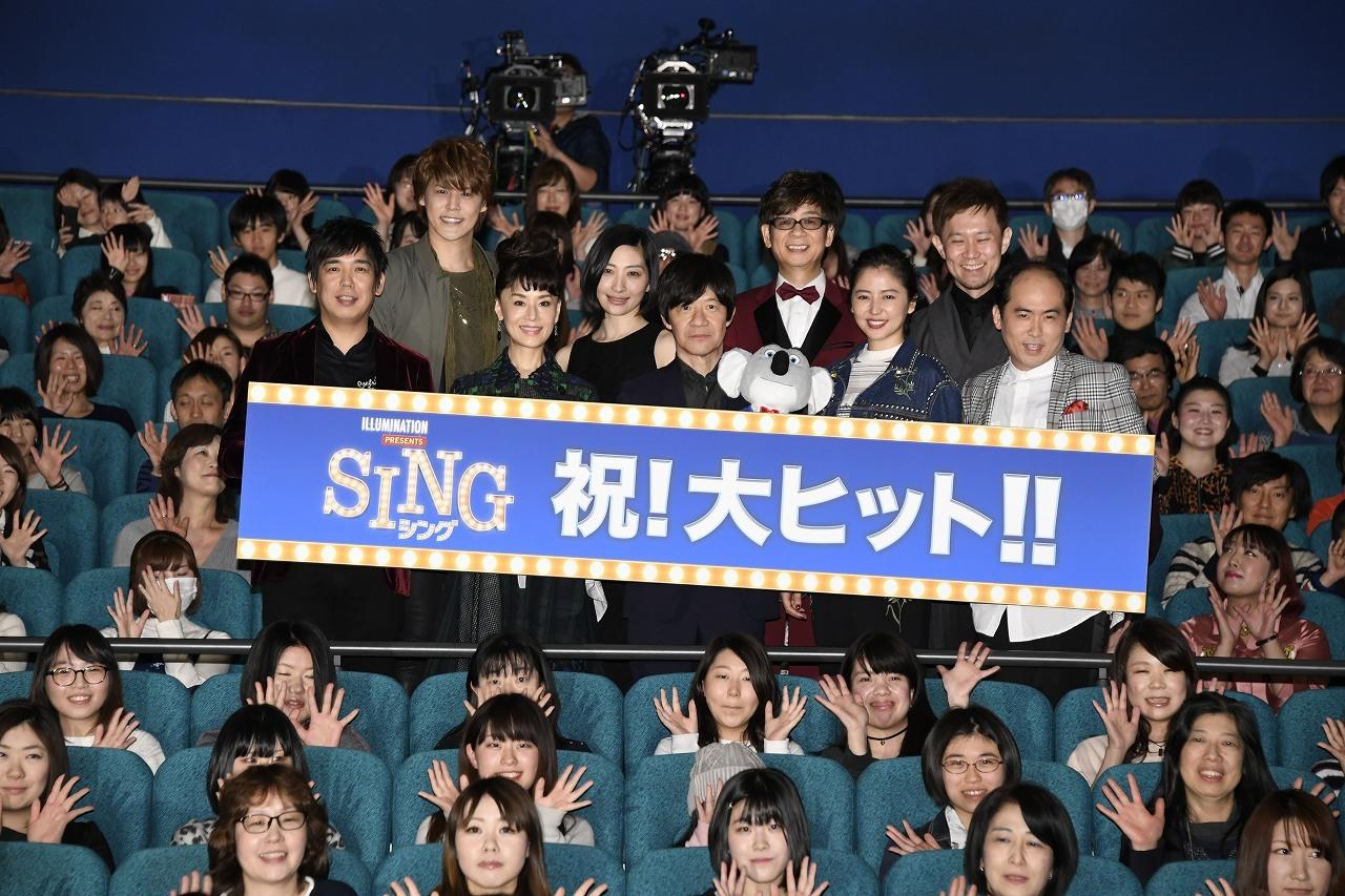 映画『SING/シング』舞台挨拶 (C)Universal Studios.
