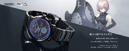 『Fate/Grand Order』×SEIKOコラボ腕時計第2弾『マシュ・キリエライト モデル』が発売へ 盾や妖精文字をとり入れたデザイン