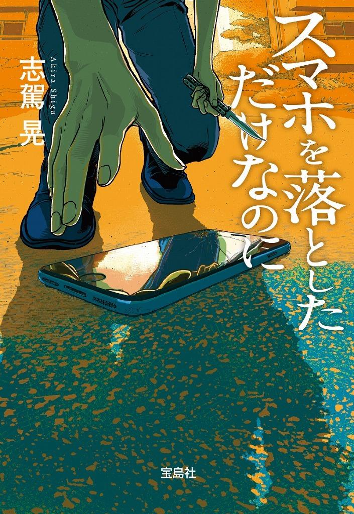 (C)宝島社文庫