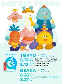 『BABY Q 納涼祭』東京と大阪で8月に開催決定 原田郁子、向井秀徳ら出演者も発表に