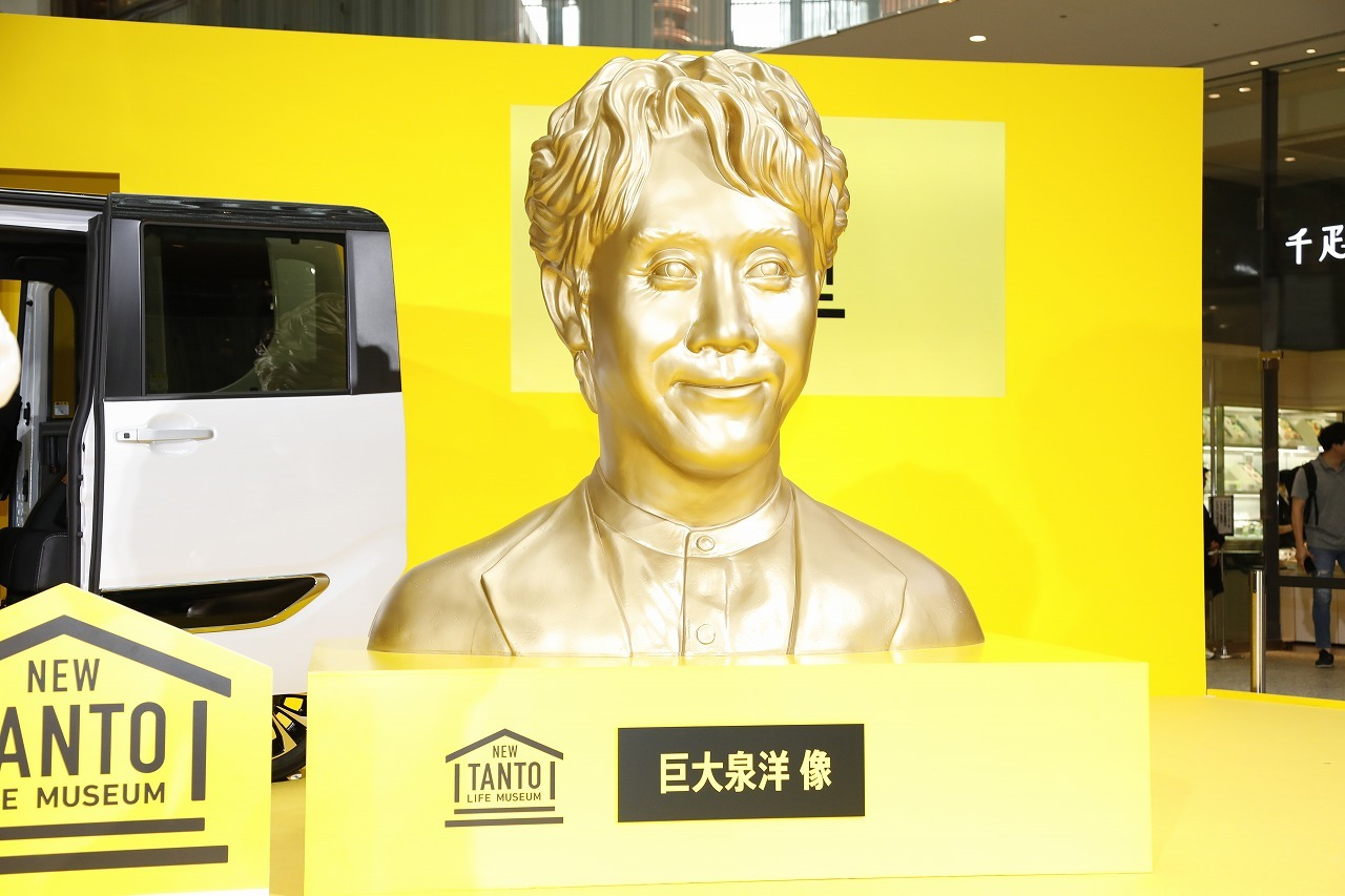 巨大泉洋『NEW TANTO LIFE MUSEUM 1日館長就任式』