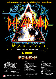 デフ・レパードが来日公演 東名阪で『ヒステリア』全曲再現ライブ