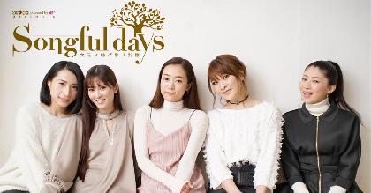 『Songful days』直前!Kalafina・茅原実里・May'n 対談のオフショット動画公開
