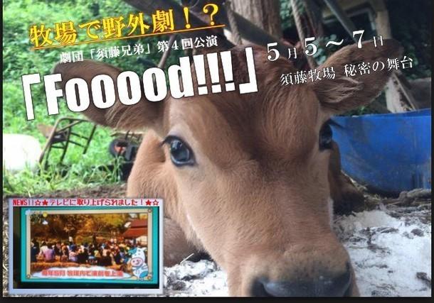 劇団須藤兄弟「Fooood!!!」チラシ表