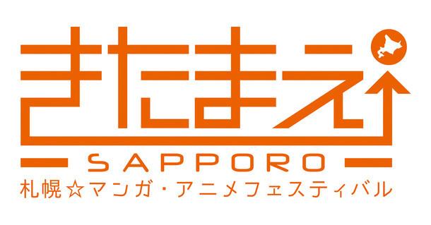 「きたまえ↑札幌☆マンガ・アニメフェスティバル」ロゴ