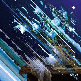 フレデリック 東名阪対バンツアーにポルカ、雨パレ、ユニゾン出演決定 新EPのアートワークも公開に