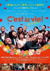 『最強のふたり』監督・製作スタッフが贈る最新作『セラヴィ!』 映画音楽を初めて担当したアヴィシャイ・コーエンの日本独占コメントが到着!