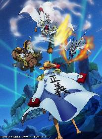 アニメ『ワンピース』がオリジナルストーリー「海軍超新星編」に突入 花江夏樹、安元洋貴、古川慎がルフィ追い詰める若き海兵役に
