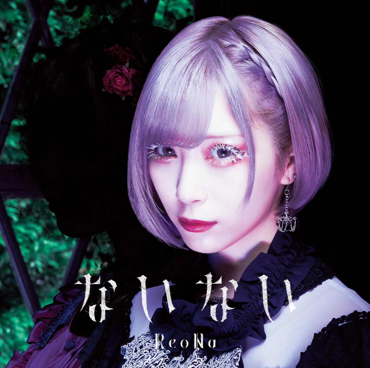 ReoNa 5th シングル「ないない」通常盤