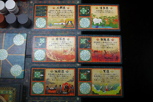 アクションカードは「六道」をモチーフとしたネーミングに  (c)Dear Spiele