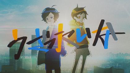 そらる×りぶ×Neru、SNSの息苦しさを描くアニメMV「うざったいな」を公開 そらるとりぶがアニメキャラになって逃走(コメントあり)