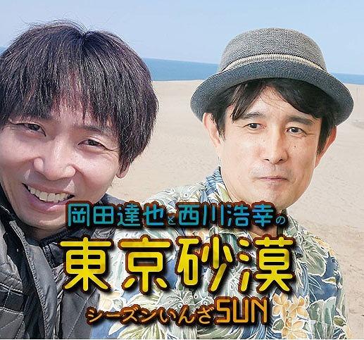 (左から)岡田達也、西川浩幸