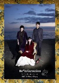 演劇ユニット・ポーラは嘘をついた、男女3人の会話劇『Re*inCarnation/リインカネーション』を発表