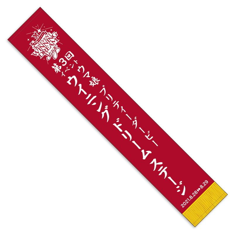 公式マフラータオル(3rd EVENT Ver.)2500円(税込) (c) Cygames, Inc.