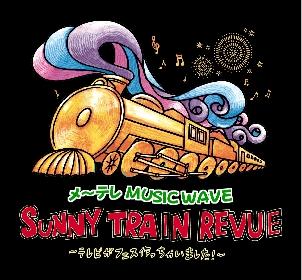 氣志團、ゴールデンボンバー、BOYS AND MEN、GRANRODEOら集結!メ~テレ主催『SUNNY TRAIN REVUE』全出演アーティストを発表