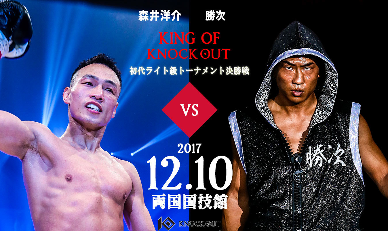 KING OF KNOCK OUT 2017  (C) KNOCKOUT