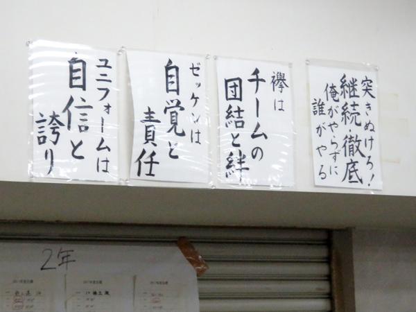 選手たちが使うクラブハウスには、駅伝に対する熱き思いが掲げられている