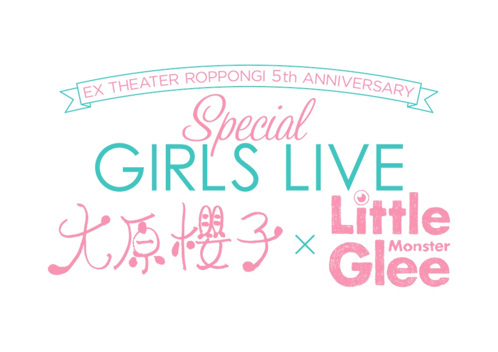 EX THEATER ROPPONGI 5th ANNIVERSARY SPECIAL GIRLS LIVE 大原櫻子 × Little Glee Monster