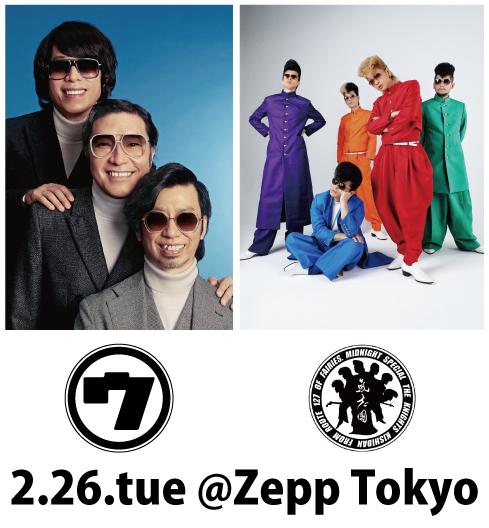 『ウルフルズ Zepp対バンツアー2019』