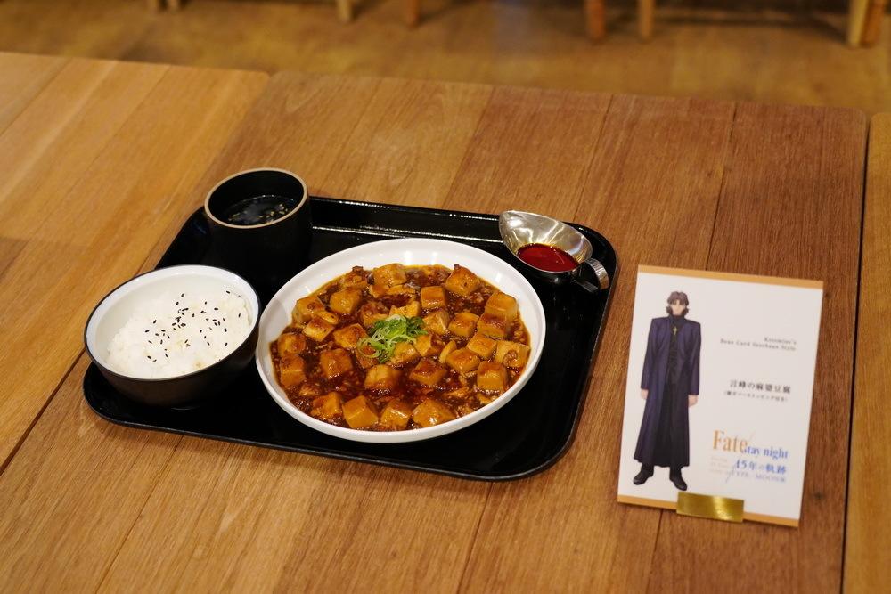 言峰の麻婆豆腐(激辛ソーストッピング付き)単品: 890円 / ご飯スープセット: +300円(税抜)