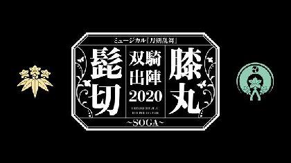 ミュージカル『刀剣乱舞』 髭切膝丸 双騎出陣 2020 ~SOGA~、出演者と公演日程が解禁