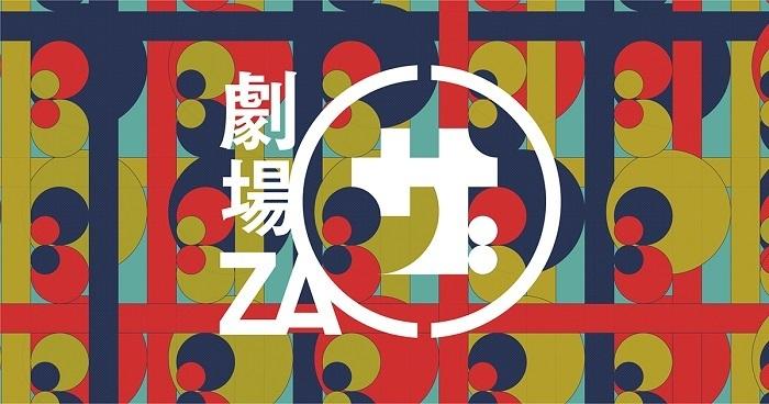 2020年11月25日には、オンライン劇場「ZA(ザ)」をオープン。第三回公演がこけら落とし公演となる