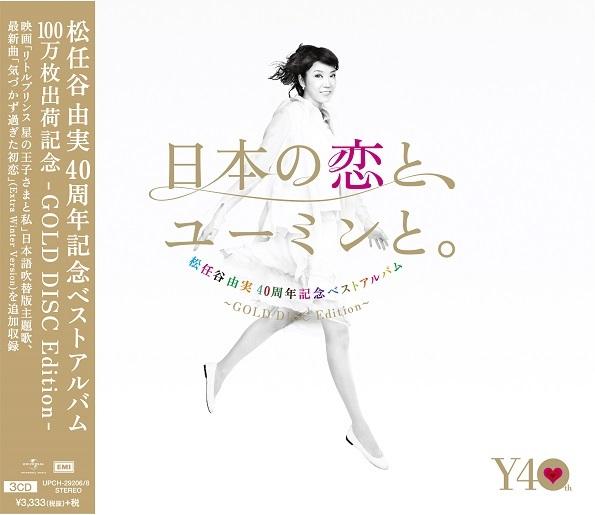 松任谷由実『日本の恋と、 ユーミンと。 - GOLD DISC Edition -』