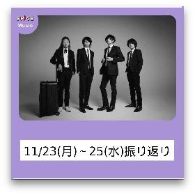 【ニュースを振り返り】11/23(月)~25(水):音楽ジャンルのおすすめ記事