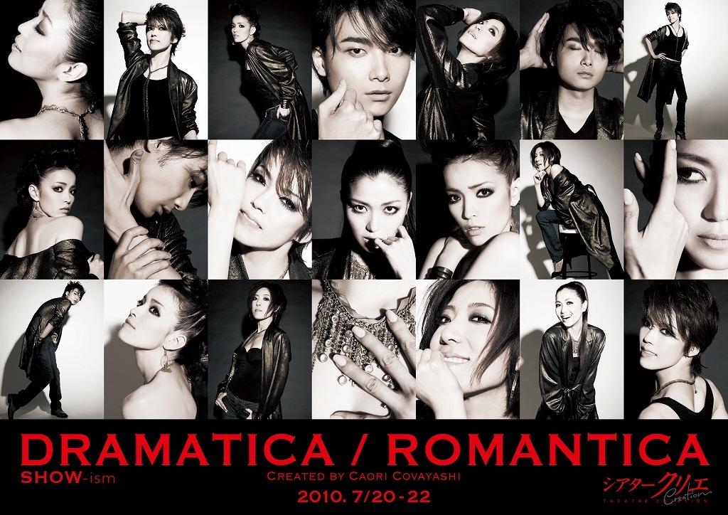 『DRAMARICA/ROMANRICA』
