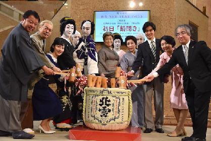 水谷八重子、波乃久里子、河合雪之丞、喜多村緑郎らが鏡開き/初春新派公演『明日の幸福』『神田祭』が開幕