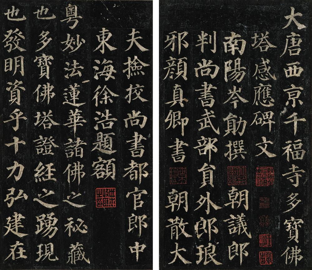 千福寺多宝塔碑 顔真卿筆 唐時代・天宝11載(752) 東京国立博物館蔵