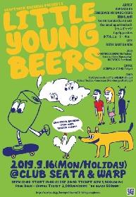 初醸造ビールと音楽を楽しむイベント『LITTLE YOUG BEERS』に奇妙礼太郎出演決定、お披露目ビール5種も発表