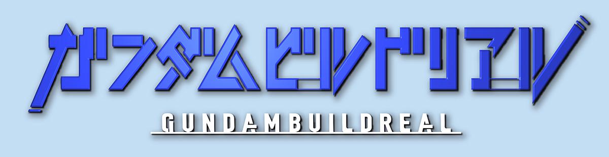 『ガンダムビルドリアル』ロゴ (c)創通・サンライズ
