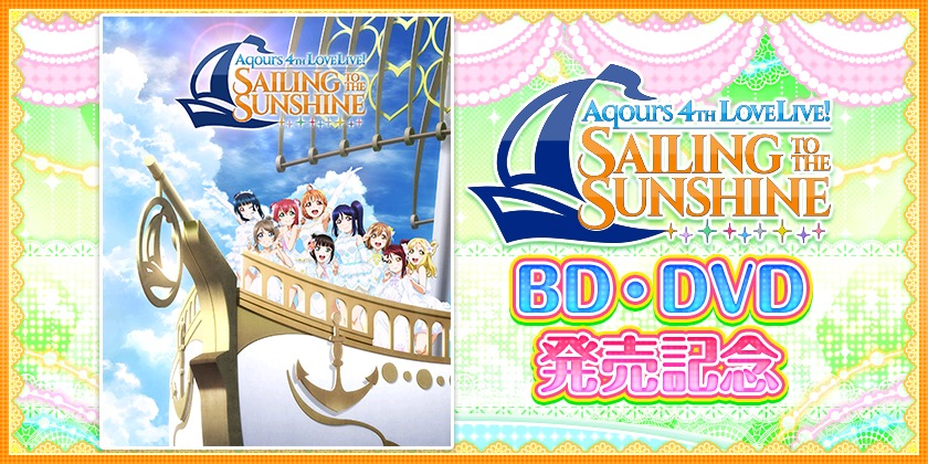 ブシモ「ラブライブ!スクールアイドルフェスティバル」Aqours 4th LIVE BD・ DVD 発売記念キャンペーン