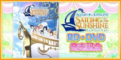 『ラブライブ!スクールアイドルフェスティバル』Aqours 4th LIVE BD・ DVD 発売記念キャンペーン開催