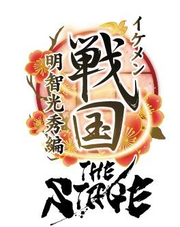 『イケメン戦国THE STAGE ~明智光秀編~』 (C)CYBIRD/イケメン戦国THE STAGE