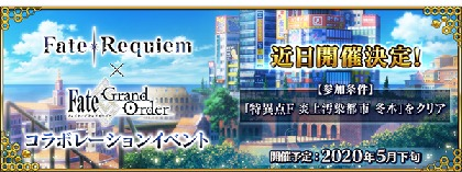 『Fate/Grand Order』、『Fate/Requiem』とのコラボイベント開催へ 開幕直前ピックアップ召喚やログインボーナスも実施