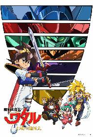 新作WEBアニメ『魔神英雄伝ワタル 七魂の龍神丸』最新キービジュアルが解禁!