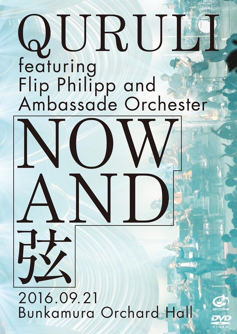 くるり『NOW AND 弦』DVD