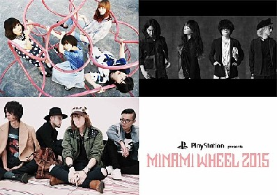 "MINAMI WHEEL EXTRAイベント【""PlayStation plus""×FM802 STAGE】にねごと/The Mirraz/WHITE ASHの出演決定"