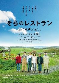 石崎ひゅーい、UFO好きの漁師役に挑戦 大泉洋主演映画『そらのレストラン』に出演決定