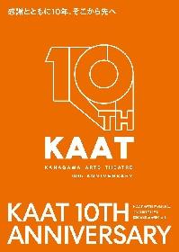 KAAT 神奈川芸術劇場、白井晃芸術監督より開館10周年に向けてメッセージが到着&10周年企画も発表