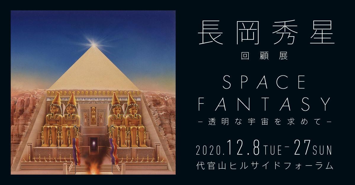 『長岡秀星回顧展 SPACE FANTASY –透明な宇宙を求めて–』