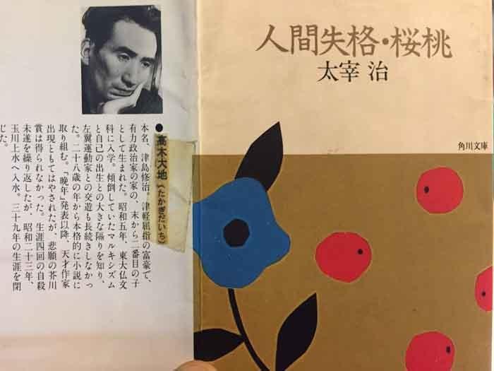 角川文庫『人間失格・桜桃』の表紙裏に「高木」と入れた高2の頃のイタズラ