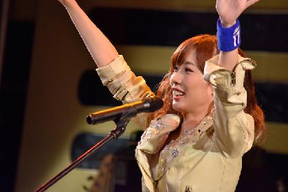 楠田亜衣奈、週末デビューライブでBDイベント開催を発表