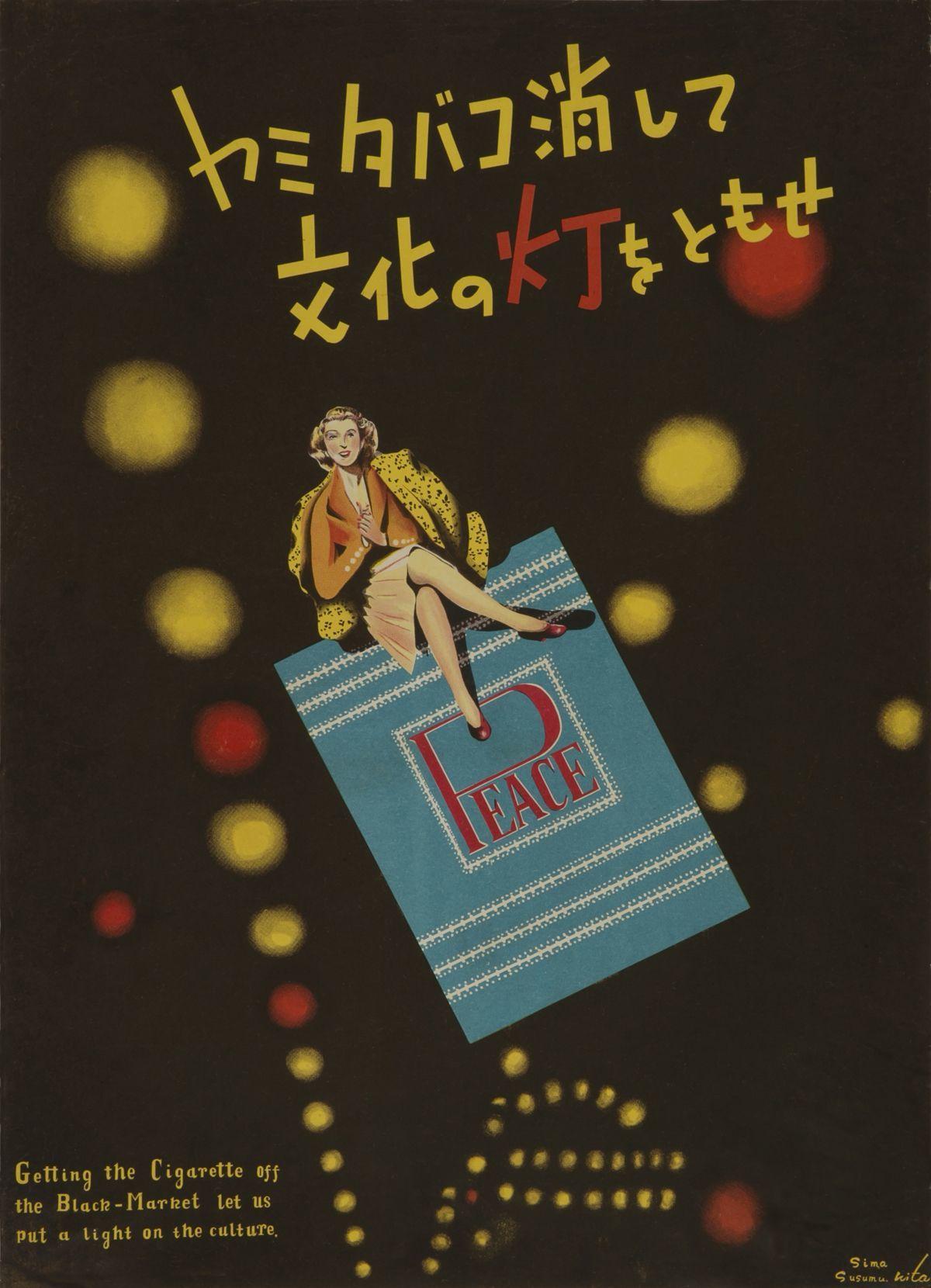 「ヤミタバコ消して文化の灯をともせ」ポスター 1950年(たばこと塩の博物館)
