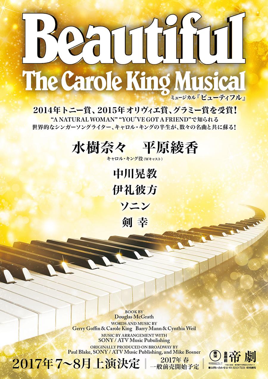 ミュージカル『ビューティフル』 Beautiful: The Carole King Musical