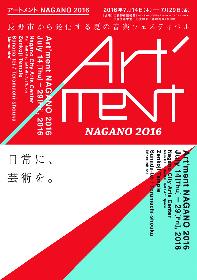 長野市芸術館発!初! 夏の音楽フェスティバル「アートメントNAGANO 2016」