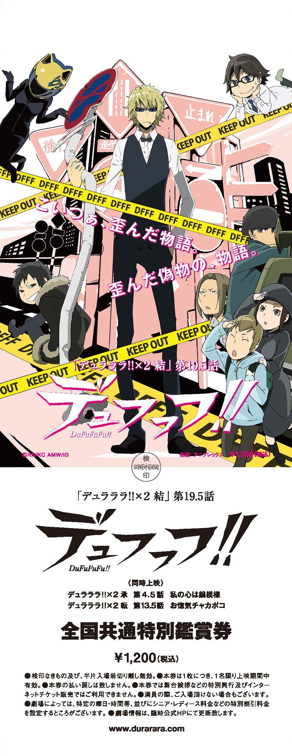 (C)2014 成田良悟/KADOKAWA アスキー・メディアワークス刊/池袋ダラーズ
